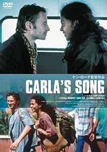 カルラの歌 [DVD]