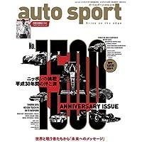 auto sport - オートスポーツ - 2019年 3/1号 No.1500 【創刊1500号記念号】