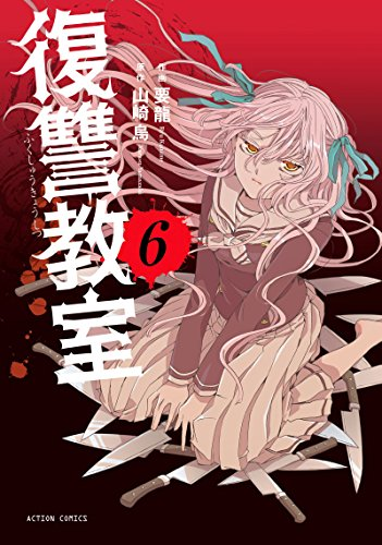復讐教室(6) (アクションコミックス)