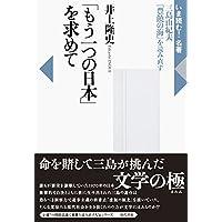 「もう一つの日本」を求めて:三島由紀夫『豊饒の海』を読み直す (いま読む!名著)