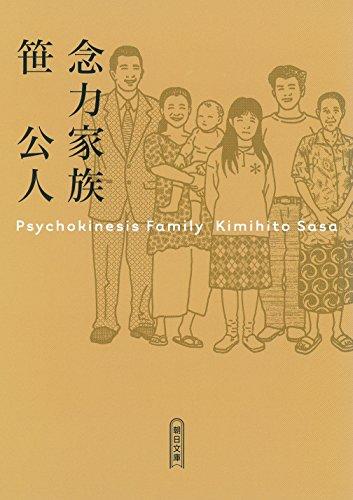 念力家族 (朝日文庫)の詳細を見る