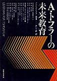 A.トフラーの未来教育 (1976年)
