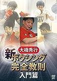 大橋秀行 新ボクシング完全教則 入門篇[DVD]