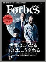 Forbes JAPAN(フォーブス ジャパン)2017年2月号