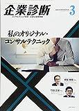 企業診断 2018年 03 月号 [雑誌]
