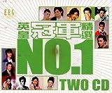 英皇冠軍精選 NO.1 英皇冠軍精選 (Vol.1)(台湾盤)