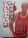 NBA解体新書―NBAの表と裏がすべてわかる