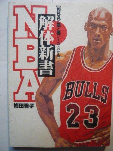 NBA解体新書―NBAの表と裏がすべてわかるの詳細を見る