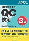 過去問題で学ぶQC検定3級 2017年版