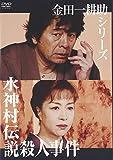 金田一耕助シリーズ 水神村伝説殺人事件[DVD]