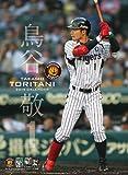 鳥谷 敬(阪神タイガース) カレンダー 2014年 -