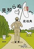 見知らぬ国へ (新潮文庫)