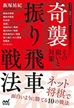 奇襲振り飛車戦法~その狙いと対策~ (マイナビ将棋BOOKS)