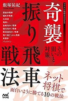 [飯塚 祐紀]の奇襲振り飛車戦法~その狙いと対策~ (マイナビ将棋BOOKS)