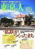 東京人 2019年 09 月号 [雑誌] 画像