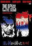 寒い国から帰ったスパイ[DVD]