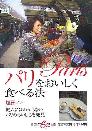 パリをおいしく食べる法 (集英社be文庫)