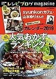 Amazoncojp限定syunkonカフェのポストカード付き レシピブログmagazine