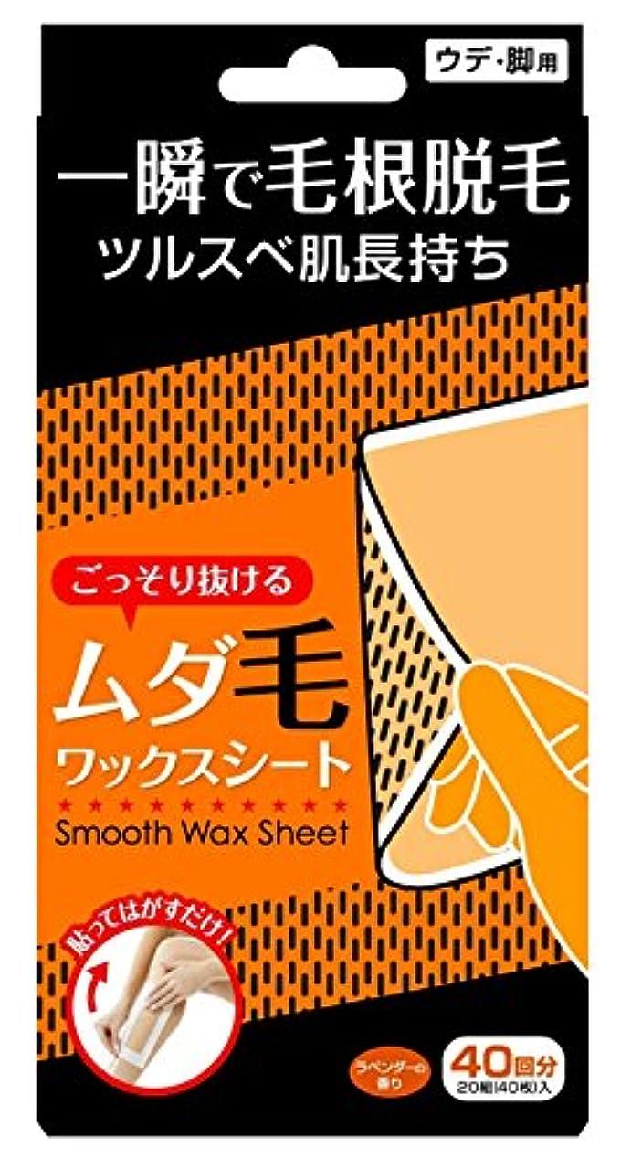 ワックスジョグ失業者Smooth Wax Sheet スムースワックスシート (40回分)