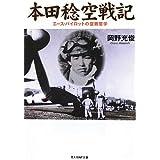 本田稔空戦記―エース・パイロットの空戦哲学 (光人社NF文庫)
