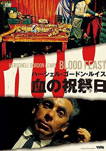 血の祝祭日[DVD]