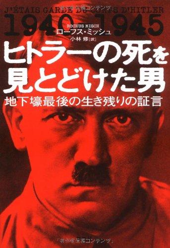 ヒトラーの死を見とどけた男―地下壕最後の生き残りの証言の詳細を見る