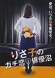 りさ子のガチ恋■俳優沼[DVD]