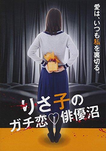 りさ子のガチ恋■俳優沼 [DVD]...