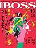 BOSS(月刊ボス) - 経営塾 2017年12月号 (2017-10-23) [雑誌]
