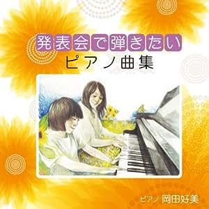 発表会で弾きたいピアノ曲集