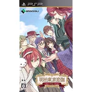 明治東亰恋伽 通常版 - PSP