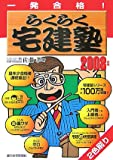 一発合格 らくらく宅建塾〈2008年版〉 (QP books)