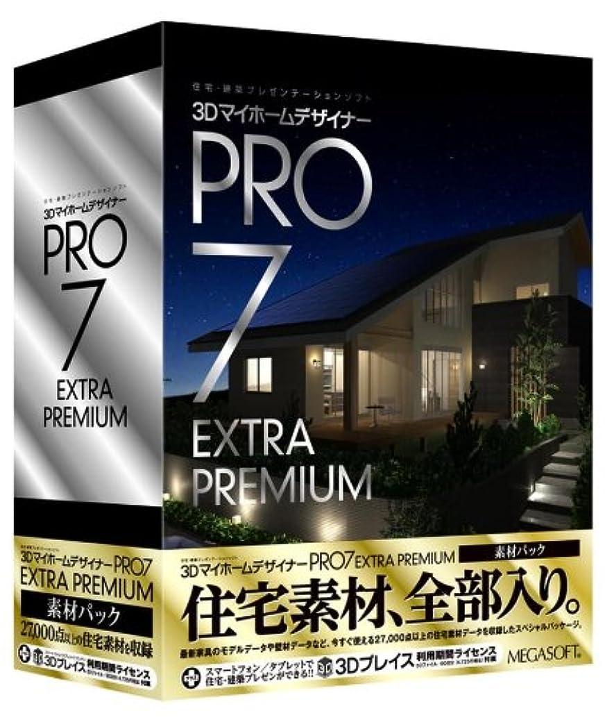 コテージ家事火傷3DマイホームデザイナーPRO7 EXTRA PREMIUM 素材パック