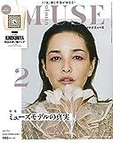 otona MUSE(オトナミューズ) 2020年 2 月号