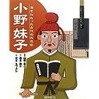 小野妹子―海をわたった古代の外交官 (よんでしらべて時代がわかるミネルヴァ日本歴史人物伝)