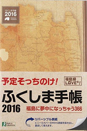 ふくしま手帳2016