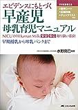 エビデンスにもとづく 早産児母乳育児マニュアル: NICUでのHuman Milk 安全 安心 取り扱い指針 ~早期授乳から母乳バンクまで~