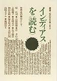 インディアスを<読む> (叢書・知の分水嶺1980′s)