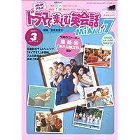 NHK テレビドラマで楽しむ英会話 2007年 03月号 [雑誌]