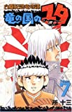 白亜紀恐竜奇譚竜の国のユタ 7 (少年チャンピオン・コミックス)