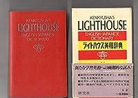 ライトハウス英和辞典