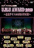 エリア・アイドルNo.1決定戦 U.M.U AWARD 2010~全国アイドルお取り寄せ展~ [DVD]
