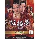 紅楼夢~愛の宴~ DVD-BOX1+2+3 24枚組
