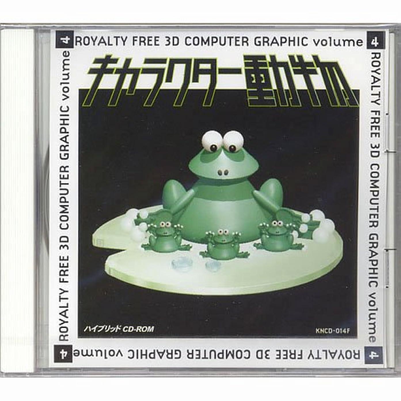 間欠口実密Royalty Free 3D COMPUTER GRAPHIC vol.4「キャラクター動物」