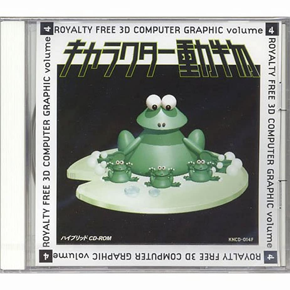 ドリンク富頬骨Royalty Free 3D COMPUTER GRAPHIC vol.4「キャラクター動物」