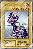 遊戯王 【ステンレス製】 ブラック・マジシャン (日本語版 ウルトラレア) 20th ANNIVERSARY DUELIST BOX