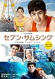 セブン・サムシング[DVD]