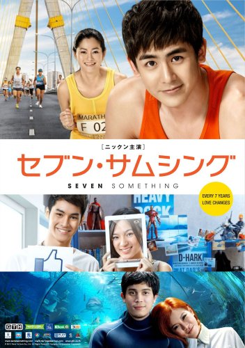 セブン・サムシング(ニックン主演作品) [DVD]
