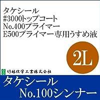 タケシールNo.100シンナー [2L] 竹林化学工業・専用シンナー・うすめ液・希釈剤