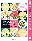 姫ちゃんのリボン 6 (りぼんマスコットコミックスDIGITAL)